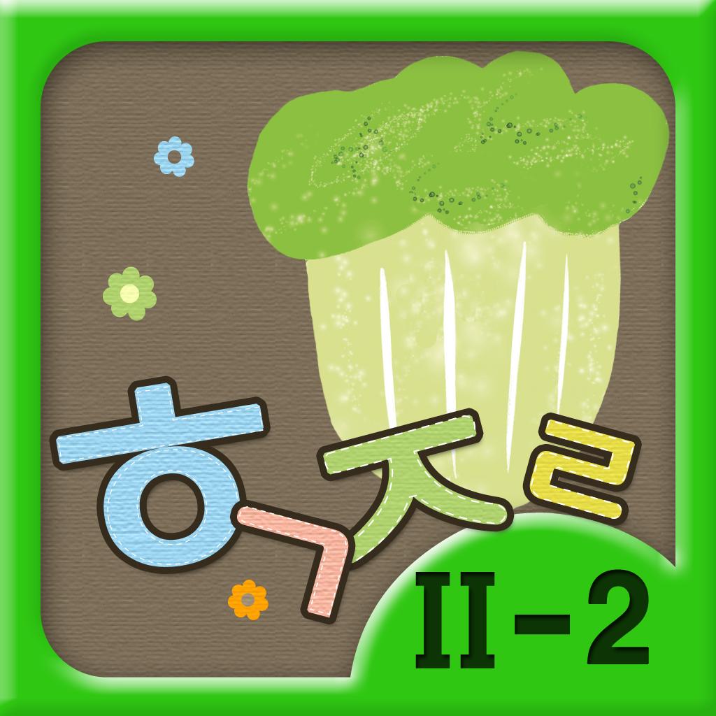 Hangul JaRam - Level 2 Book 2